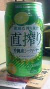 Jikashibori_shikwasa